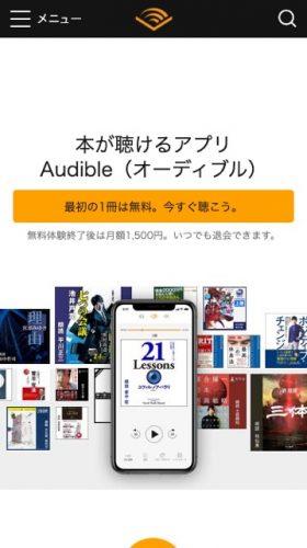 2位:Audible(オーディブル)