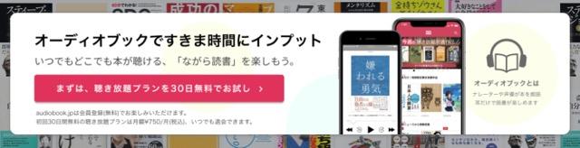 audiobook.jp(オーディオブック)は最高