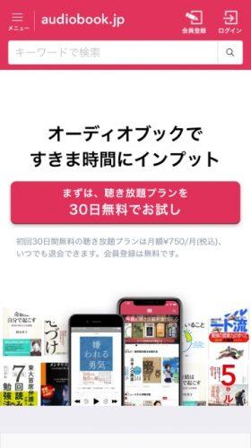 1位:audiobook.jp(オーディオブック)
