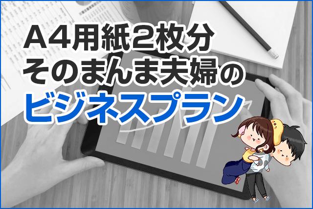 A4用紙2枚分で作るビジネスプラン!スモールビジネス戦略【そのまんま夫婦Ver.】