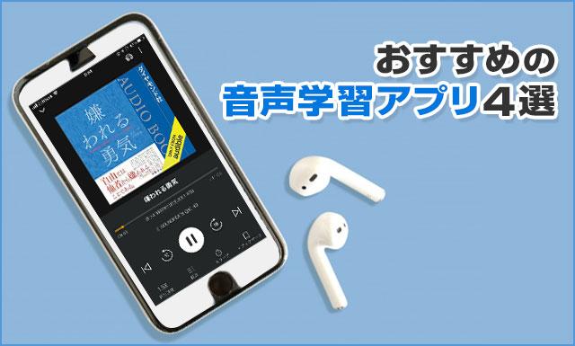 音声学習におすすめのアプリ4選!スキマ時間で圧倒的効果を手に入れろ