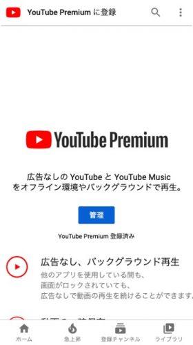 4位:YouTube Premium(プレミアム)