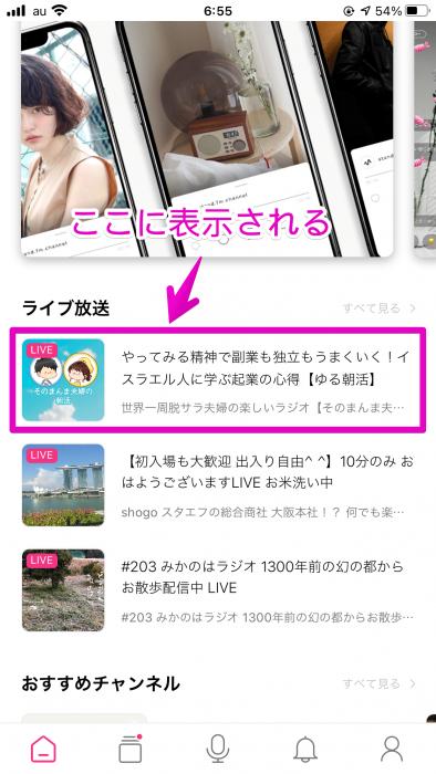 【stand.fmアプリトップ画面】ライブ配信するとライブ放送カテゴリに表示される