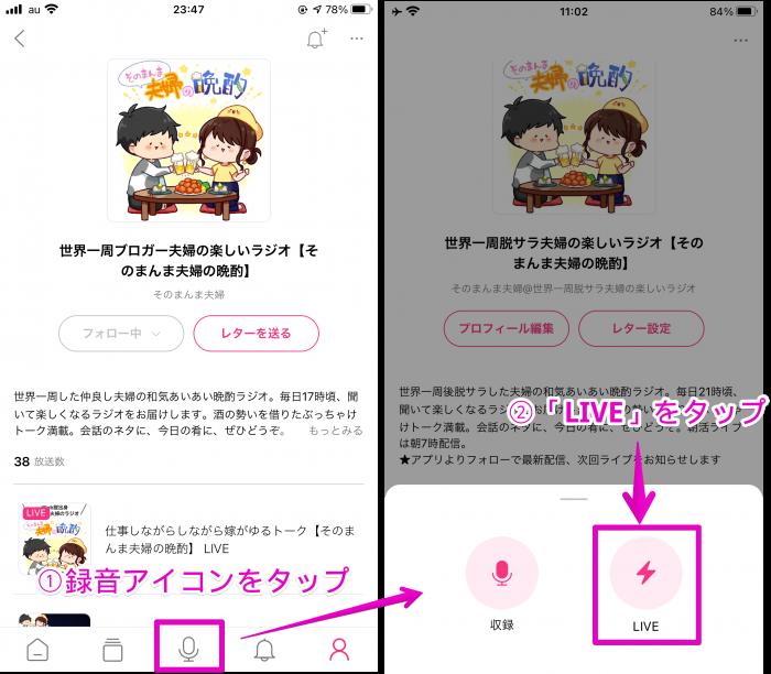 stand.fmアプリの録音ボタンから、「LIVE」を選択する