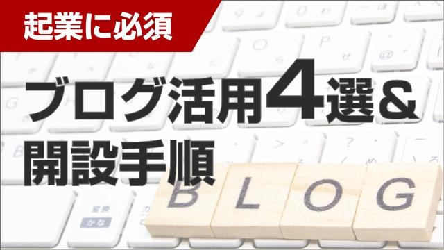 起業にブログは必須!ブログの活用方法4選と開設手順